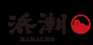 公式/日本料理 浜潮|海の幸に拘り続ける、愛知県半田市の老舗料理店